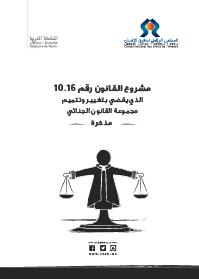 مذكرة حول مشروع القانون رقم 16.10 الذي يقضي بتغيير وتتميم مجموعة القانون الجنائي