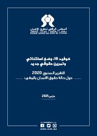 Rapport annuel sur l'état des droits de l'Homme au Maroc 2020