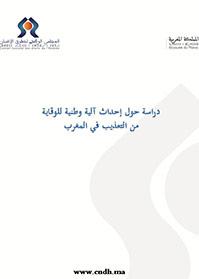دراسة حول إحداث آلية وطنية للوقاية من التعذيب في المغرب