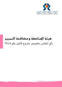 رأي المجلس الوطني لحقوق الإنسان بخصوص مشروع قانون رقم 79.14 يتعلق بهيئة المناصفة ومكافحة التمييز