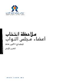 تقرير المجلس حول ملاحظة الانتخابات التشريعية 2016